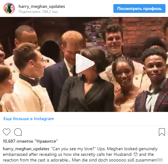 Теперь все знают, как Меган Маркл ласково называет принца Гарри
