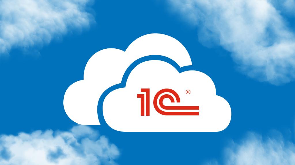 Обзор облачной 1С – назначение и услуги