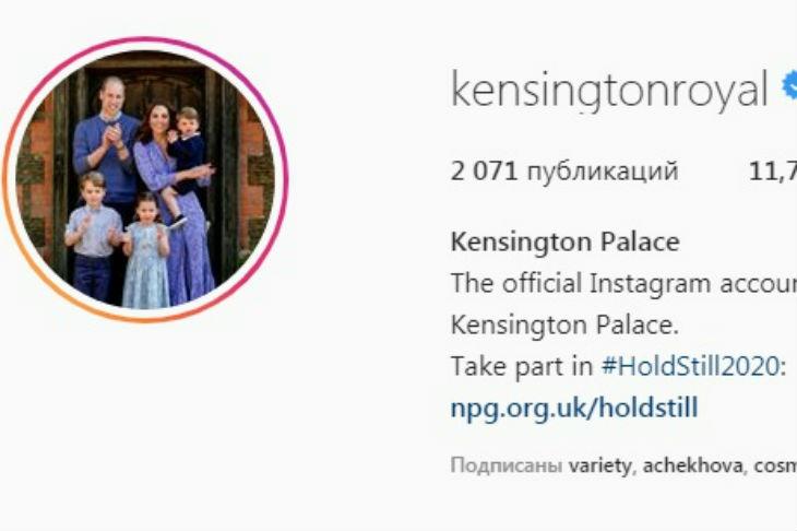 Принц Уильям и Кейт Миддлтон обновили профили в Instagram и Twitter