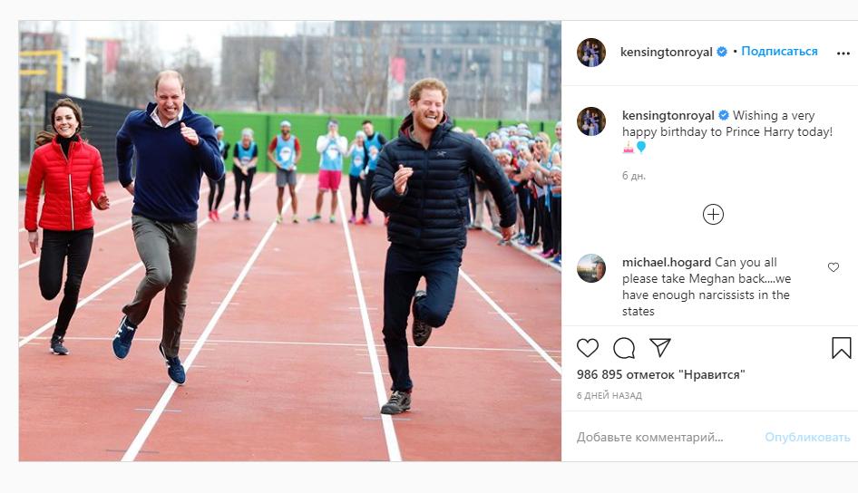 Члены БКС огорчили принца Гарри своими поздравлениями в Instagram