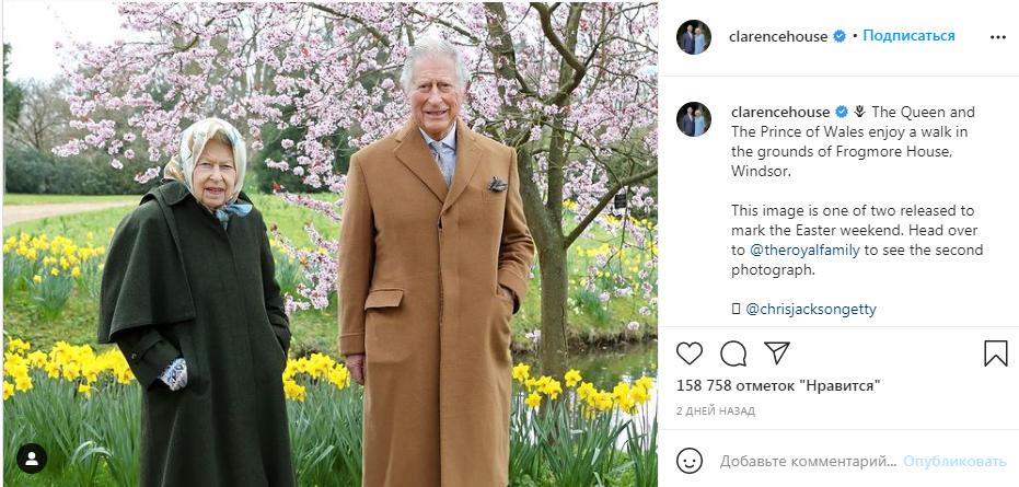 Елизавета II и принц Чарльз прогулялись в саду Фрогмор-хауса: семейные снимки по случаю праздника католической Пасхи