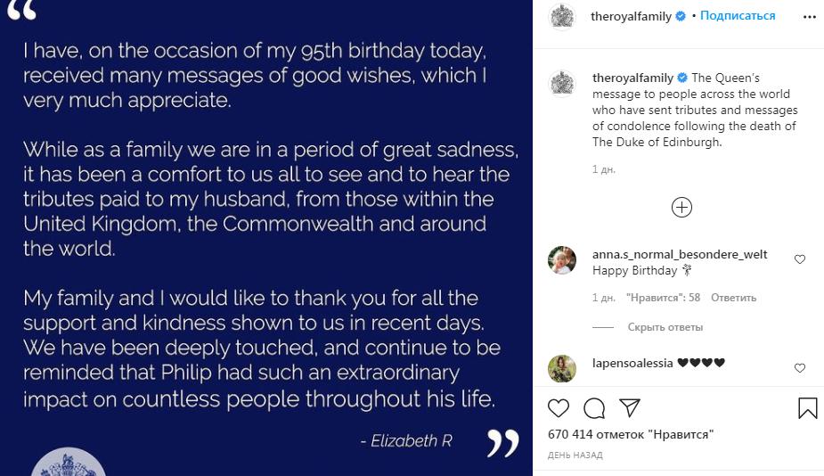 День рождения со скорбью и печалью на душе: послание Елизаветы II по случаю 95-летия